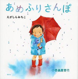 大自然散步繪本:雨中散步 (日文) (附中文翻譯)