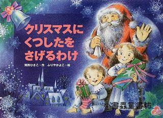 聖誕節為什麼要掛襪子?(節日由來繪本) (日文) (附中文翻譯)