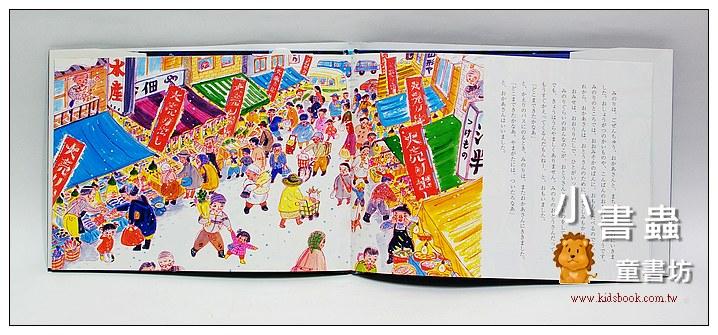 內頁放大:除夕的跨年夜(節日由來繪本) (日文) (附中文翻譯)