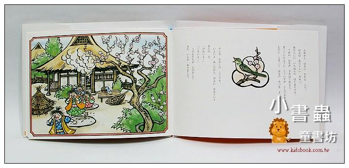 內頁放大:立春日前撒豆驅邪(節日由來繪本) (日文版,附中文翻譯)