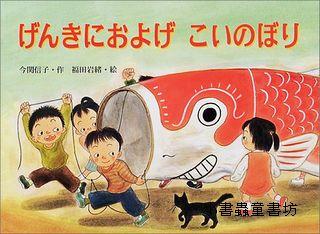 鯉魚旗,用力地游吧(節日由來繪本) (日文) (附中文翻譯)