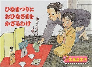 娃娃節要放娃娃擺飾的由來(節日由來繪本) (日文) (附中文翻譯)