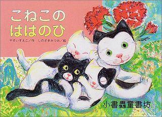 小貓的母親節(節日由來繪本) (日文) (附中文翻譯)