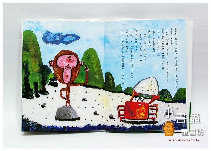 內頁放大:日本經典傳說故事:猴子與螃蟹(日文版,附中文翻譯)