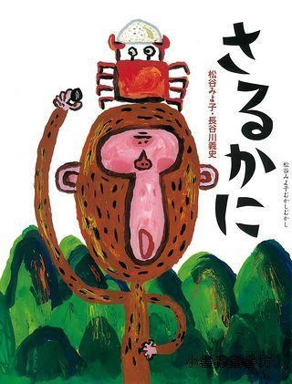 日本經典傳說故事:猴子與螃蟹(日文) (附中文翻譯)
