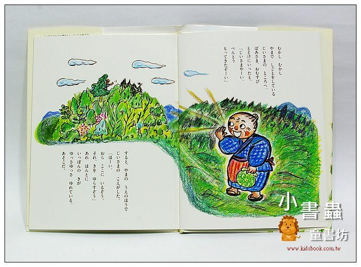 內頁放大:日本經典傳說故事:飯糰滾滾滾 (日文) (附中文翻譯)