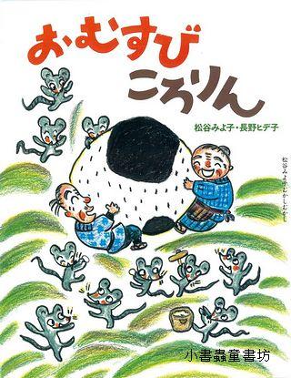 日本經典傳說故事:飯糰滾滾滾 (日文) (附中文翻譯)