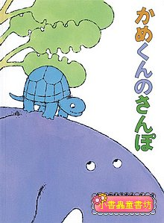 小象散步繪本:烏龜去散步 (日文) (附中文翻譯)