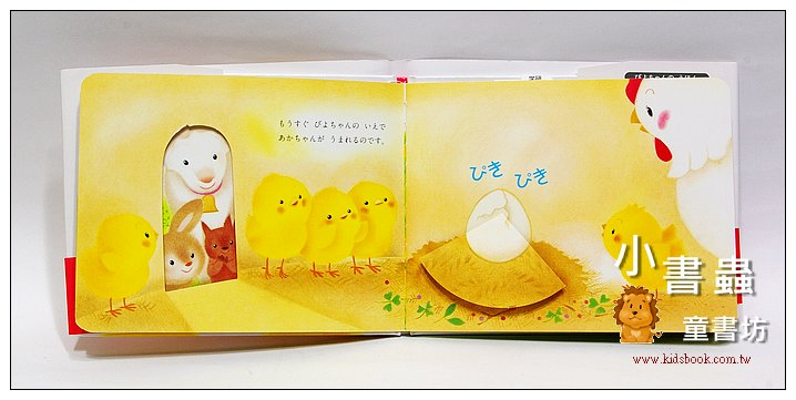 內頁放大:小雞繪本:小雞妹妹的妹妹 (日文) (附中文翻譯)