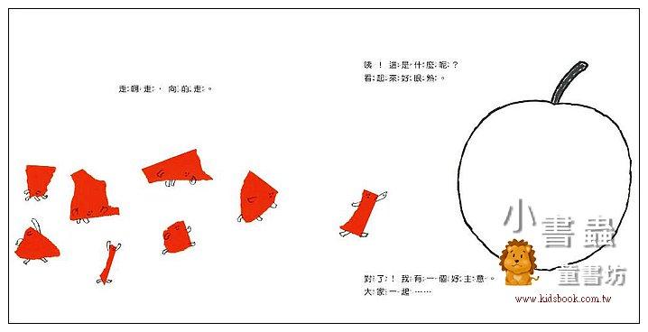 內頁放大:小紅色紙的拼貼遊戲 (79折)