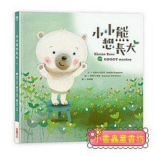 小小熊想長大 (79折)