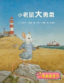 小老鼠大勇氣 (79折)