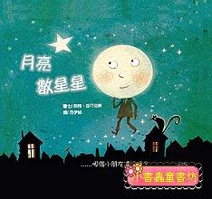 月亮數星星 (79折)