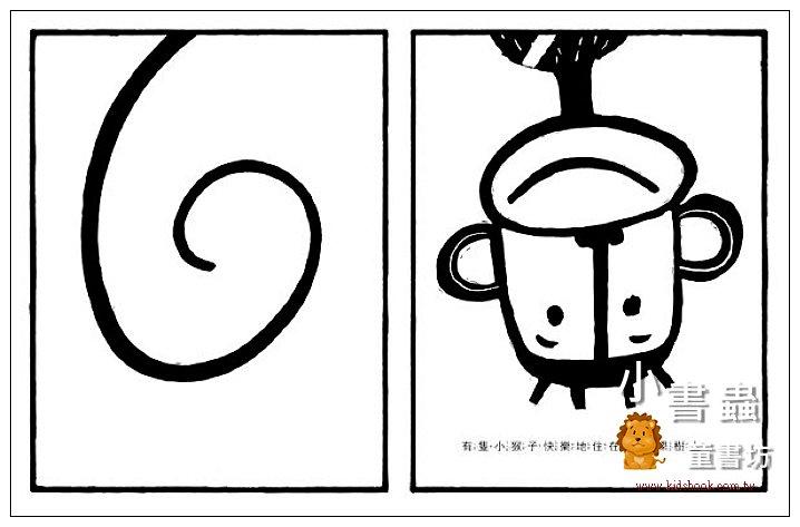 內頁放大:機靈猴與狡猾鱷 (79折)