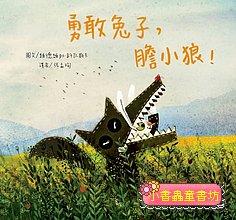 勇敢兔子,膽小狼!(79折)