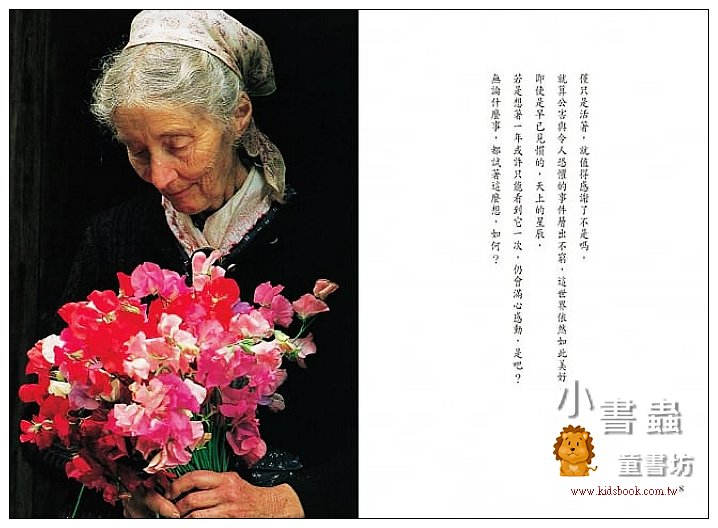 內頁放大:跟著感覺走就對了:塔莎老奶奶的美好生活(1)【經典珍藏版】(79折)