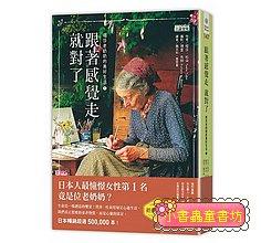 跟著感覺走就對了:塔莎老奶奶的美好生活(1)【經典珍藏版】(79折)