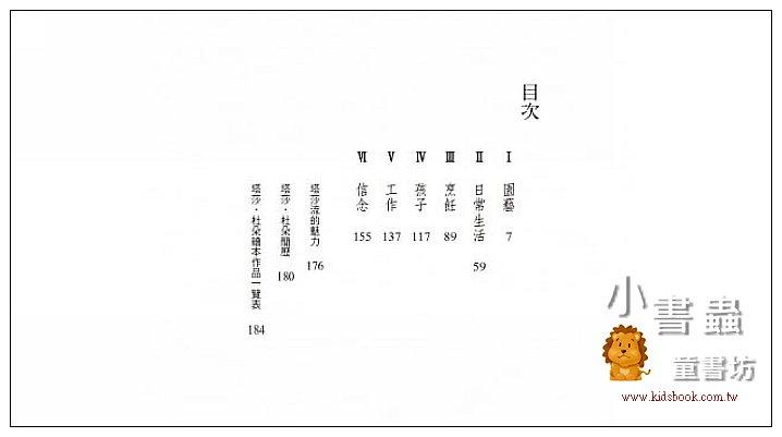 內頁放大:創造你的生活樂趣:塔莎老奶奶的美好生活(2)【經典珍藏版】(79折)