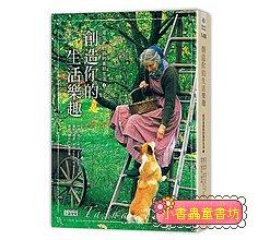 創造你的生活樂趣:塔莎老奶奶的美好生活(2)【經典珍藏版】(79折)