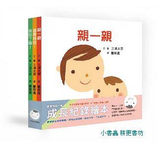寶寶的第一套成長紀錄繪本 (第2版/3冊合售) (85折)