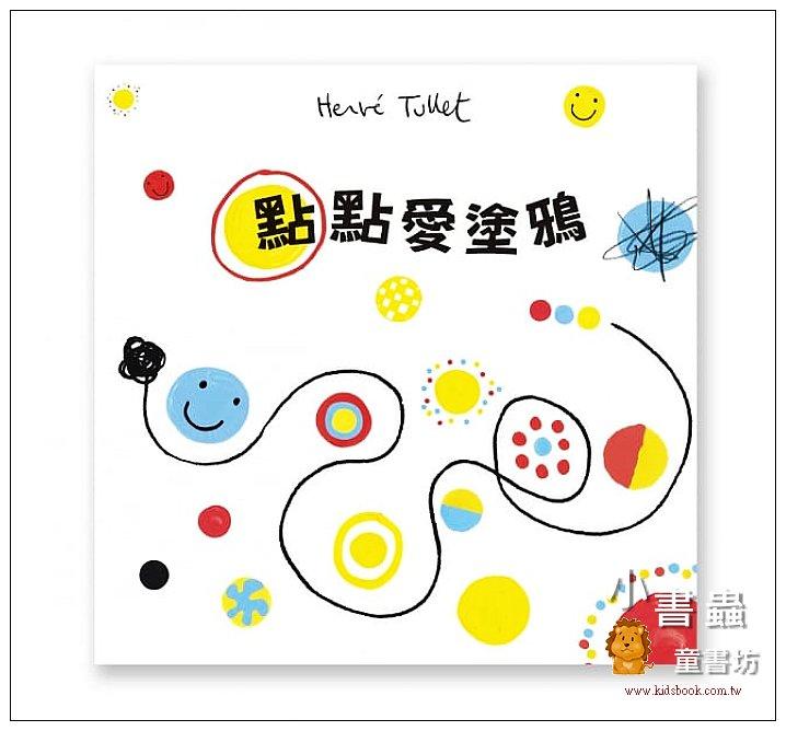 內頁放大:《彩色點點》+赫威.托雷塗鴉書:《點點玩創意》、《點點愛塗鴉》+4色水蠟筆(85折)