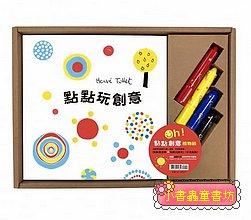 《彩色點點》+赫威.托雷塗鴉書:《點點玩創意》、《點點愛塗鴉》+4色水蠟筆(85折)