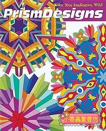 設計師 - 多角形狀設計著色書 Designs: PrismDesigns(79折)(現貨:1)