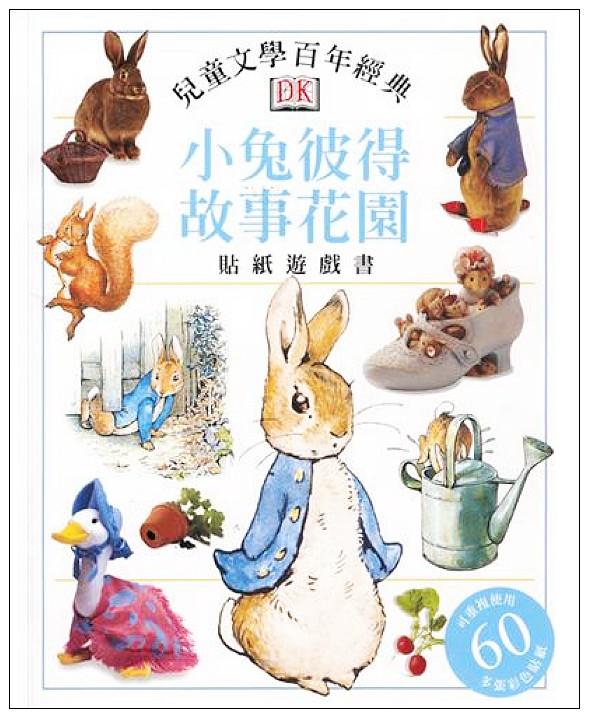 內頁放大:小兔彼得故事花園貼紙遊戲書(絕版書)