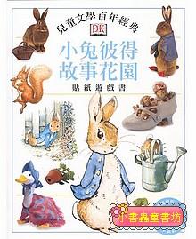 小兔彼得故事花園貼紙遊戲書(絕版書)