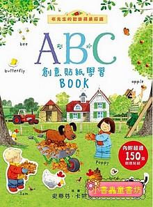 ABC創意貼紙學習BOOK:布先生的歡樂蘋果莊(絕版書)