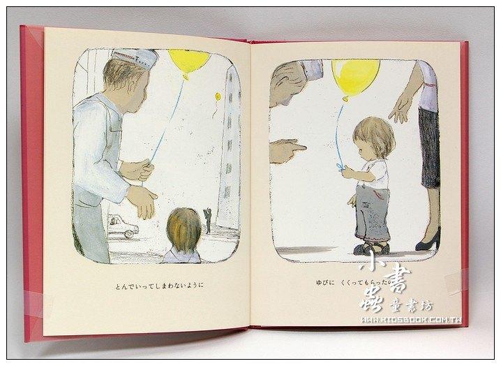 內頁放大:小倫倫的汽球(日文版,附中文翻譯)