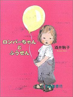 小倫倫的汽球(日文版,附中文翻譯)
