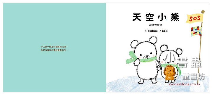 內頁放大:天空小熊(85折)