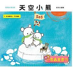 天空小熊(85折)