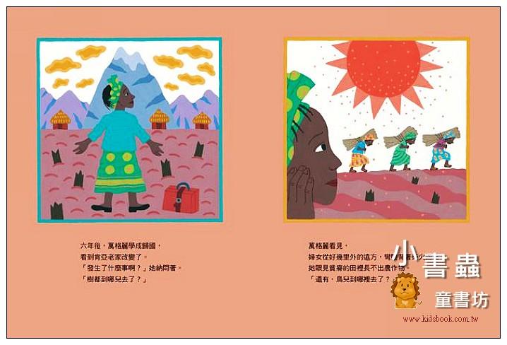 內頁放大:和平樹: 一則來自非洲的真實故事 (85折)