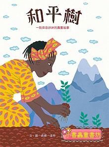 和平樹: 一則來自非洲的真實故事 (85折)