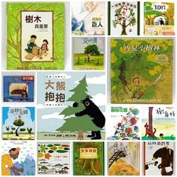 環保繪本3─植物綠色力量篇(套)(16書)