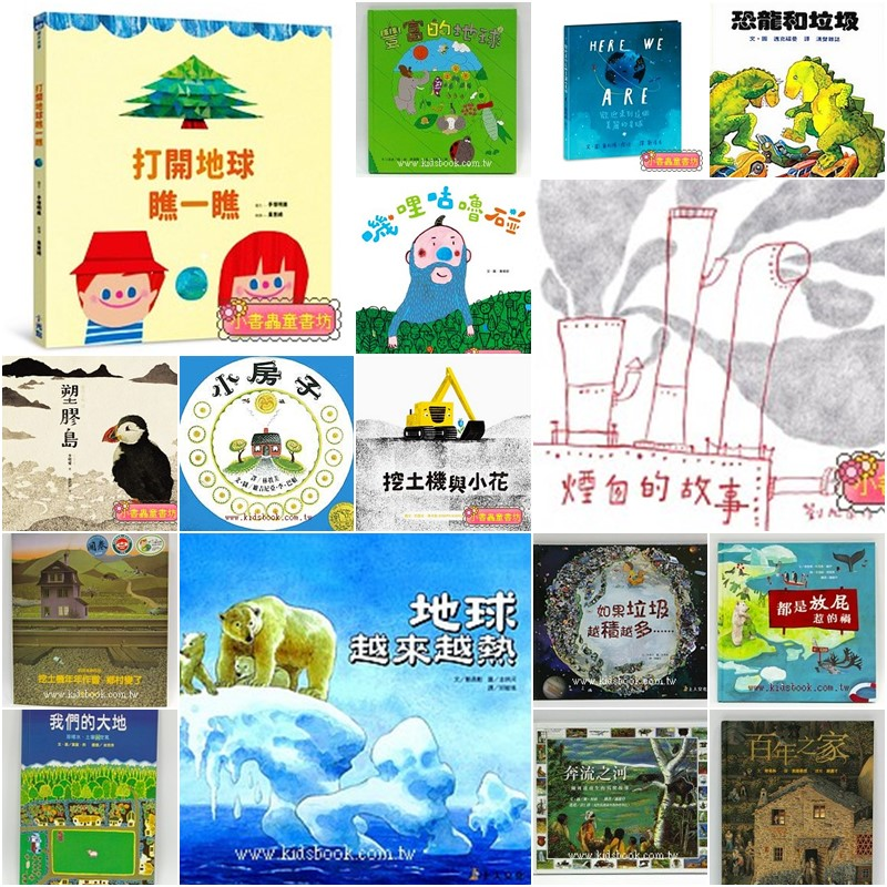 內頁放大:環保繪本4─關懷環境篇(套)(16書)