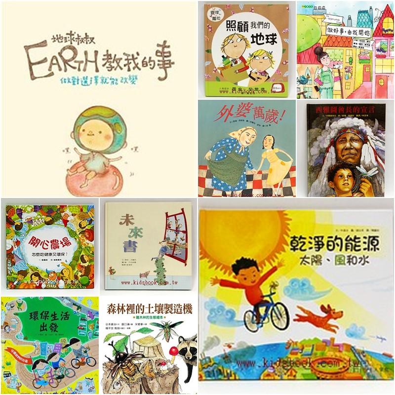 內頁放大:環保繪本5─環保生活篇(套)(11書)