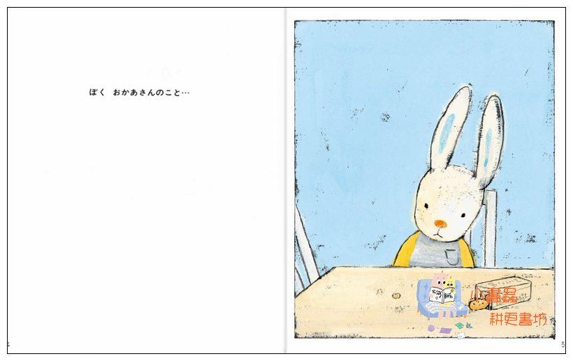 內頁放大:我最討厭媽媽了(日文版,附中文翻譯)