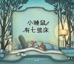 小睡鼠有七張床 (79折)