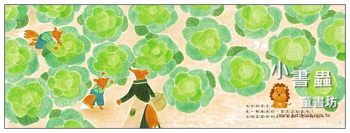 內頁放大:菜園裡的美味大餐: 秋冬 <親近植物繪本> (79折)