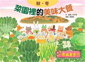 菜園裡的美味大餐: 秋冬 <親近植物繪本> (79折)