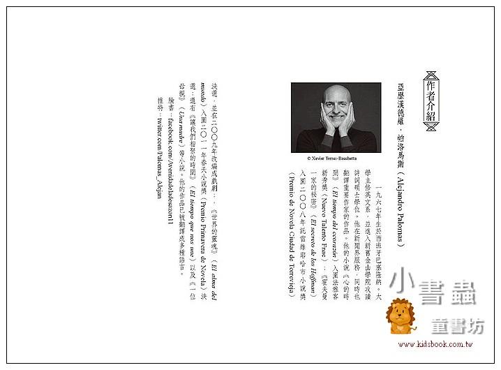 內頁放大:獨生子的祕密 (79折)