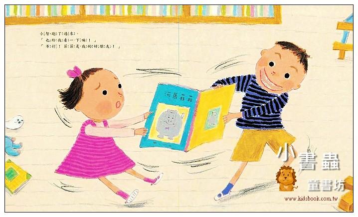 內頁放大:大家都是好朋友 (79折)