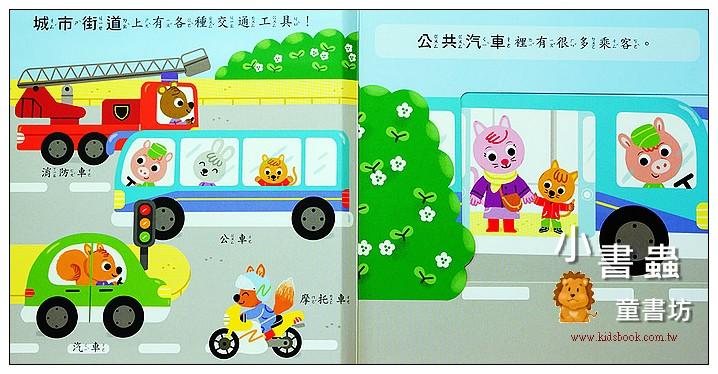 內頁放大:好奇寶寶:有趣的交通工具 (79折)