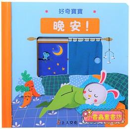 晚安 (79折)