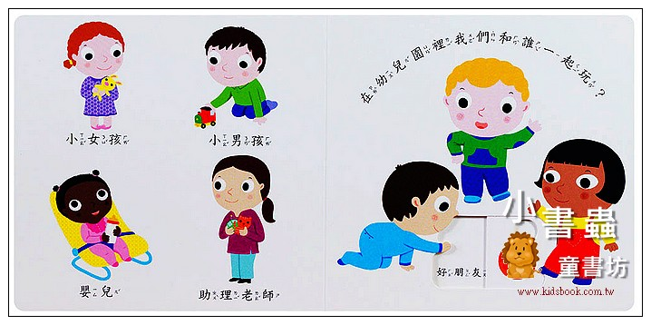 內頁放大:我愛幼兒園 (79折)