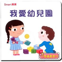 我愛幼兒園 (79折)