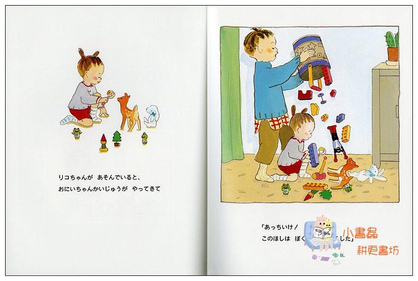 內頁放大:小莉的玩具屋(日文版,附中文翻譯)